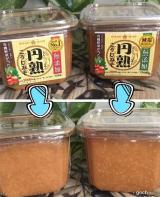 販売25周年 ひかり味噌 円熟シリーズの画像(3枚目)