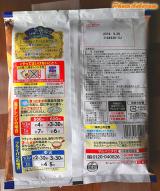 「マルハニチロ株式会社 2018年秋の新商品」の画像(9枚目)