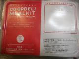 「「coop-deli ミールキット」自宅で手軽で簡単に調理!」の画像(2枚目)