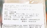 アンティアンの人気No,1手作りオーガニック洗顔石鹸ラベンダーハニーの画像(3枚目)