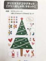 玄関や冷蔵庫に☆クリスマスマグネットの画像(1枚目)