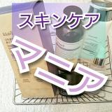 スキンマニア◆アットコスメブログの画像(2枚目)