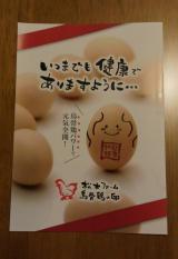☆松本ファーム  烏骨鶏の卵☆の画像(6枚目)