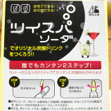 「お家で簡単☆炭酸にできるソーダマシン「ツイスパソーダ」」の画像(4枚目)