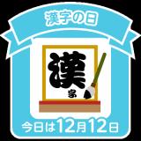2018年、こんな漢字の画像(3枚目)