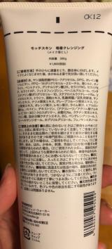 【モッチスキン】吸着クレンジングの画像(3枚目)