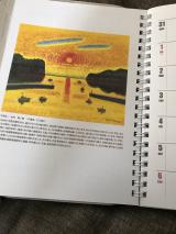 【世界の口と足で描く画家たちが描いた絵が全ページに!】アートダイアリー2019の画像(4枚目)