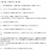 「◇この制汗剤『AHCセンシティブ』はやばい」の画像(6枚目)