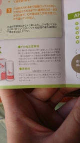 「◇この制汗剤『AHCセンシティブ』はやばい」の画像(3枚目)