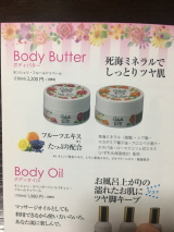 Body butter FDV ボディバター フルールドゥベールの画像(10枚目)