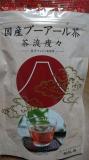 「国産プーアール茶」の画像(2枚目)