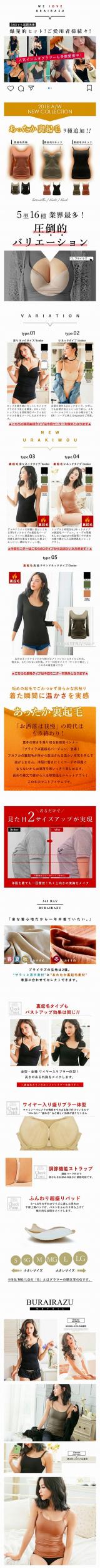 「真冬の寒さを乗り切る新感覚インナー♪スタイルUP」の画像(5枚目)