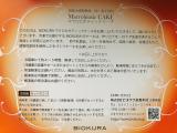 「ビオクラ食養本社「クレーム・タルト・オ・シトロン」」の画像(5枚目)