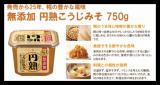 ひかり味噌 無添加 円熟こうじみそ と 即席おみそ汁の画像(11枚目)