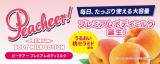 桃セラミド in プレミアムボディミルクの画像(3枚目)
