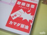 ☆ 鎌田商事株式会社さん かつおだしの中濃ソース ハンバーグのソースに使いました♬の画像(2枚目)