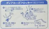 スキルマン・ディアカーズ お名前シール完璧コンビセット-名前のみ(ノンアイロン耐水シール&フロッキー)の画像(16枚目)