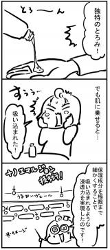 30~40代の、日本酒酵母&乳酸菌スキンケア「プモア」の画像(4枚目)