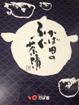 昆布漬辛子めんたいのかば田の『ふぐ茶漬』を食すの画像(1枚目)