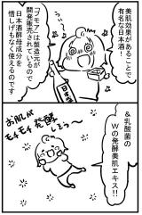 30~40代の、日本酒酵母&乳酸菌スキンケア「プモア」の画像(2枚目)
