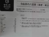 ♪コープデリ・ミールキット「9品目の八宝菜」の画像(9枚目)