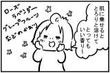 30~40代の、日本酒酵母&乳酸菌スキンケア「プモア」の画像(6枚目)