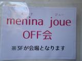 menina joue off 会 の画像(1枚目)
