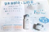 30~40代の、日本酒酵母&乳酸菌スキンケア「プモア」の画像(1枚目)