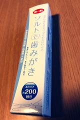 【歯磨き粉】ソルトで歯磨きの画像(2枚目)