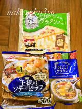 マルハニチロさんの冷凍食品3種をお試し!の画像(1枚目)