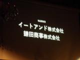 ♪ファンサイト・オブ・ザ・イヤー2018授賞式&記念パーティー♪♪の画像(19枚目)
