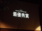 ♪ファンサイト・オブ・ザ・イヤー2018授賞式&記念パーティー♪♪の画像(23枚目)