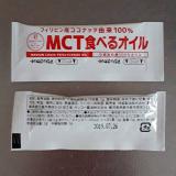 「MCT食べるオイル」の画像(3枚目)