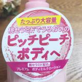 たっぷり使える☆ピーチアー プレミアムボディミルクの画像(2枚目)