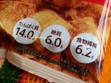 「低糖質・高たんぱくに加え、食物繊維が豊富な健康志向のスナック菓子」の画像(15枚目)