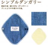 応募中~オリモノシートを『布』に。もう一枚の下着としてかわいくて温かい布ライナーをの画像(2枚目)
