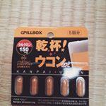 #乾杯ウコン  #ウコン #サプリメント #クルクミン  #ピルボックス #飲み会  #ピルボックスジャパン  #pillbox  #monipla  #pillboxjapan_fan お酒🍶の…のInstagram画像