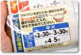 「マルハニチロさんの冷凍食品」の画像(4枚目)