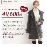 口コミ記事「細見せのシルエットラインが魅力なウールコート」の画像