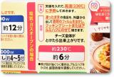 「マルハニチロさんの冷凍食品」の画像(10枚目)
