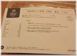 コープデリ・ミールキット「9品目の八宝菜」の画像(4枚目)