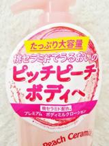ペリカン石鹸 ピーチアー プレミアムボディミルク その1の画像(5枚目)