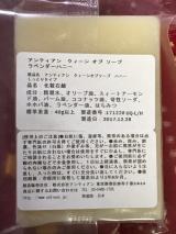アンティアンの人気No,1手作りオーガニック洗顔石鹸ラベンダーハニーの画像(6枚目)