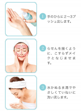 プモアクレンジング&洗顔セットの画像(6枚目)