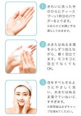 プモアクレンジング&洗顔セットの画像(10枚目)