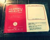 【コープデリ】八宝菜ミールキットの画像(1枚目)