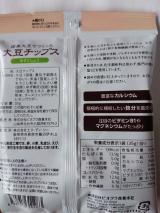 「大豆チップス トマトバジル&ゆずこしょう」の画像(10枚目)