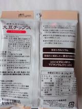 「大豆チップス トマトバジル&ゆずこしょう」の画像(4枚目)