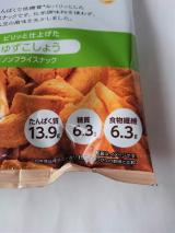「大豆チップス トマトバジル&ゆずこしょう」の画像(9枚目)