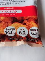 「大豆チップス トマトバジル&ゆずこしょう」の画像(3枚目)